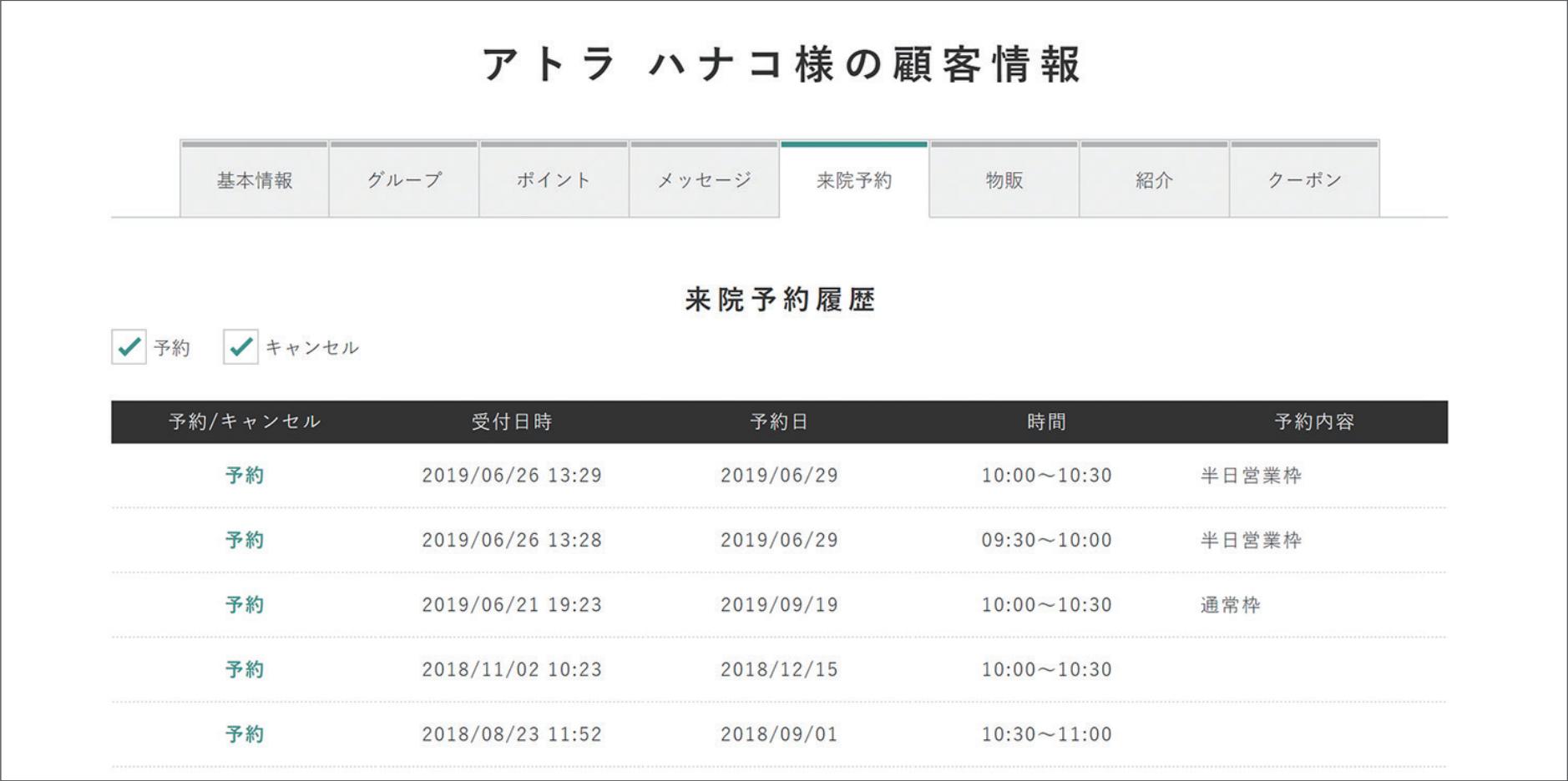 顧客情報の画面イメージ