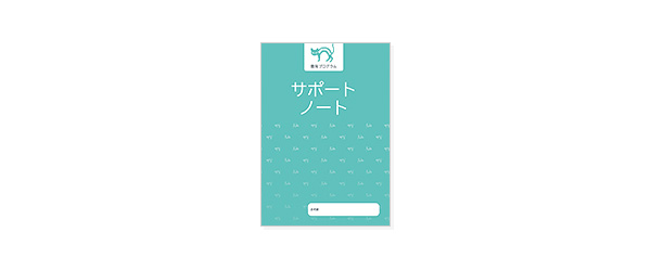 サポートノート